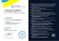 Сертификат семинара 2017_1