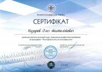Сертификат о повышении квалификации_1
