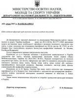 Письмо Минобразования и науки Украины о нострификации свидетельства