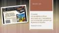 Судово-психофізіологічна експертиза і перевірка на поліграфі (детекторі брехні) в Україні: правовий аспект