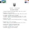"""Закон Украины """"О судебной экспертизе"""", принятый 25.02.1994г. №4038-XII"""