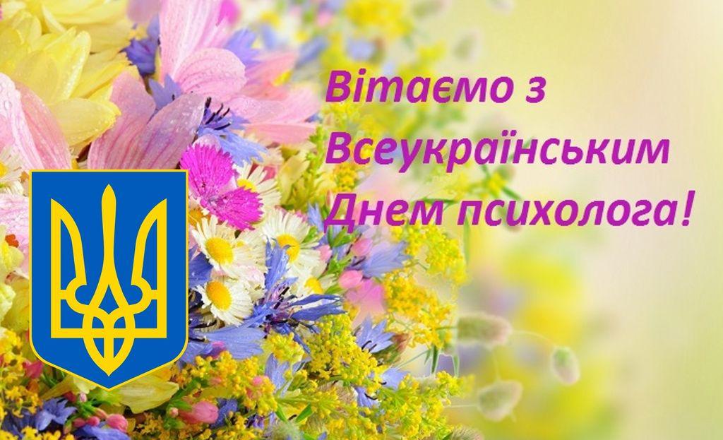 23 апреля в Украине празднуется Всеукраинский день психолога. Поздравляем  всех коллег и тех, кто в душе себя считает психологом с праздником! —  науковий online журнал «Судово-психологічна експертиза»